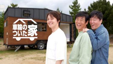 ヨ・ジング、ソン・ドンイル、キム・ヒウォンがトレーラーハウスでヒーリングの旅に出る!「 車輪のついた家 」8月 19 日 日本初放送決定!