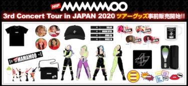 『MAMAMOO 3rd Concert Tour in JAPAN 2020』ツアーグッズ「K1stshop」にて事前販売開始!