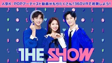 韓国のK-POP人気番組「THE SHOW」VR動画合計約130本が【auスマートパスプレミアム】で毎週約10本ずつ続々配信