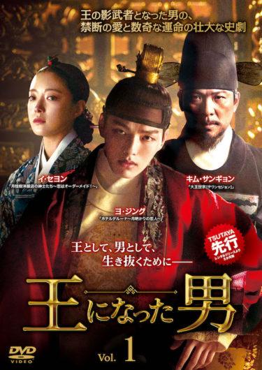 韓国ドラマ『王になった男』8月5日TSUTAYA先行レンタル開始 ~ヨ・ジング主演! 王の影武者となった男の、禁断の愛と数奇な運命の壮大な史劇~