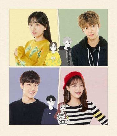 ジェミン(NCT)の俳優デビュー作!契約恋愛から始まる恋模様を描くフレッシュラブストーリー「君を嫌いになる方法」DATVで 5月 日本初放送