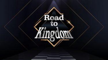 PENTAGON、ONF、Golden Childら出演!「 Road to Kingdom 」4月 30 日 20 時 日韓同時放送決定!!