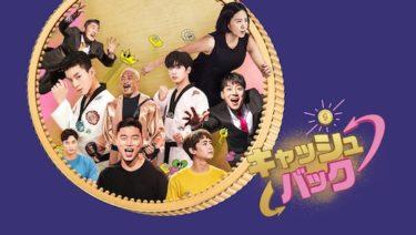 2PM ニックン、キム・ヨハンら豪華 K-POP アーティスト参戦のスポーツゲームショー!「キャッシュバック」11 月 18 日 日本初放送決定!