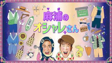 WINNER MINO と Block B P.O が繰り広げる本格ファッション対決!「麻浦のオシャレさん」7月 21 日 日本初放送決定!