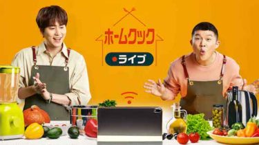 キュヒョン(SUPER JUNIOR)出演!韓国最高のスターシェフによる 1Day クッキングクラス!「 ホームクックライブ 」8月 26 日 日本初放送決定!