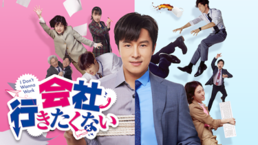 神話<SHINHWA>キム・ドンワンの7年ぶりドラマ復帰作『会社行きたくない』をU-NEXT独占で配信開始