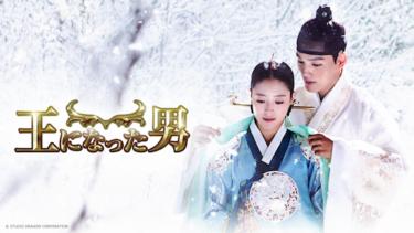 大ヒット映画をヨ・ジング主演でドラマ化『王になった男』がU-NEXT独占で配信決定