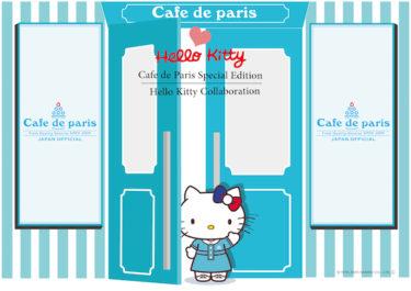 韓国No.1カフェ「カフェ ド パリ」、3月27日(金)新宿ミロード店オープン!テイクアウトメニューを販売開始。