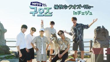 ユク・ソンジェと親友の5人がチェジュ島へ!「愉快なクオズ-95s- in チェジュ」dTVで4月6日より日本初配信スタート!