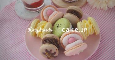 韓国で人気のスイーツ!Kitty SweetsのトゥンカロンをCake.jpでお取り寄せ開始