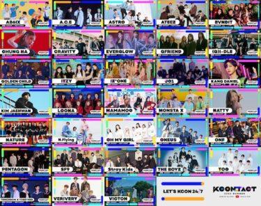CJ ENM主催のオンラインイベント!コンサートデイリーラインナップを公開!『KCON:TACT 2020 SUMMER』   毎日夜10時から4時間、K-POPアーティスト33組のライブステージをお届け!