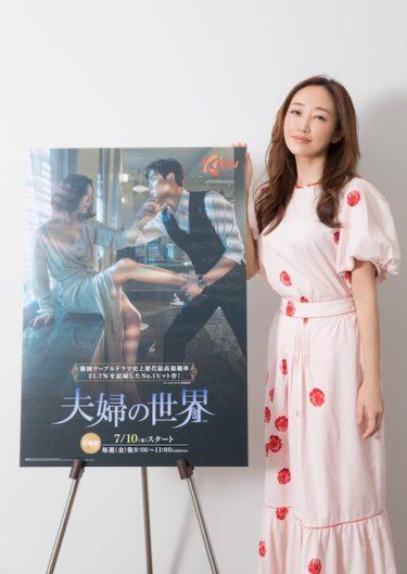 美容家・神崎恵さんが日本初放送記念アンバサダーに!KNTVで7月スタートの韓国ドラマ「夫婦の世界」第1話無料先行オンライン試写会も実施決定