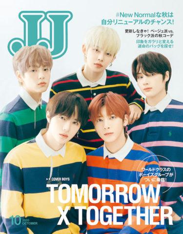 TOMORROW X TOGETHERが『JJ』10月号で表紙初登場! 韓国の男性アーティストが表紙を飾るのは約10年ぶり!  『JJ』10月号は8月21日(金)発売、予約受付中!