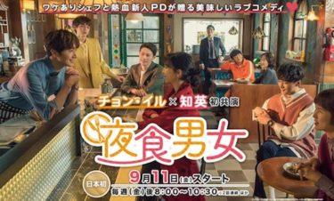 KNTV『夜食男女』日本初放送記念プレゼントキャンペーンがスタート!豪華グッズやサイン入りポスターまたはオリジナルクリアファイルが当たる!