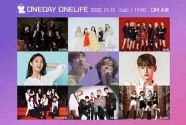 人気K-POPアーティスト9組総勢38名が出演!売り上げの一部を日・韓両赤十字社に寄付 チャリティー配信イベント「ONEDAY ONELIFE」開催