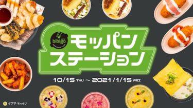 SHIBUYA109 IMADA KITCHEN×韓食(ハンシク)ブランド「bibigo」本格韓国フードフェア「bibigo モッパンステーション」を開催  「IMADA KITCHEN」にて10月15日より期間限定販売!