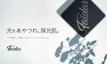 韓国で20万個完売!話題のLEDライト内蔵ミラー付きクッションファンデ「Faistar」が、日本公式オンラインショップ限定で販売開始