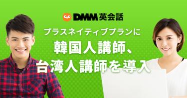 DMM英会話、プラスネイティブプランに韓国人講師、台湾人講師を導入