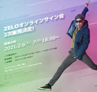 ZELO オンラインサイン会、1月31日(日)に1日限定の2次販売決定!