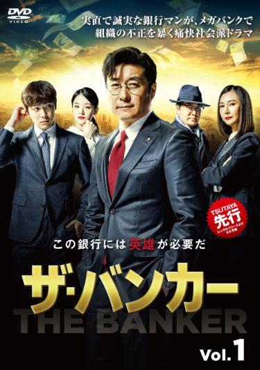 メガバンクが舞台の痛快社会派ドラマ「ザ・バンカー」3月3日TSUTAYA先行レンタル開始