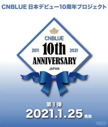 CNBLUE 日本デビュー10周年プロジェクト始動!2021年は様々な企画を計画中…第1弾の内容は1月25日発表。