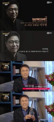 輝くSMパワー!イ・スマンプロデューサー韓国主力音楽チャートアワードにて「K-POP貢献賞」受賞!