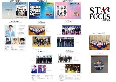 韓国エンターテインメント雑誌『STAR FOCUS JAPAN』3冊+豪華プレゼント!スペシャルなセットが期間限定販売!