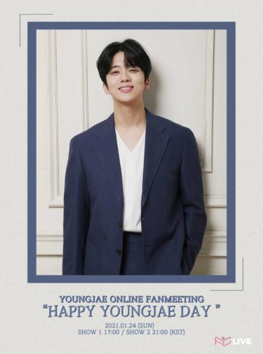 """B.A.P出身のヨンジェが 2021年1月24日(日)にオンラインファンミーティング 「YOUNGJAE ONLINE FANMEETING """"HAPPY YOUNGJAE DAY""""」を開催!"""