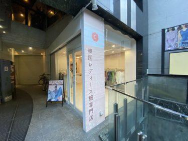 <OPEN1ヶ月記念SALE開始>大阪アメリカ村にオープンした レディース韓国服専門店「CUTE CHERRY」が オープン1ヶ月記念でSALEを開始 2021年1月23日(土)~2月28日(日)SALE開始