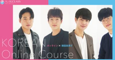 業界初!イケメン韓国人男性によるオンライン韓国語講座「カンナムCLASS」を1月18日にリリースします!~2人きりの癒しの空間をお届けします~