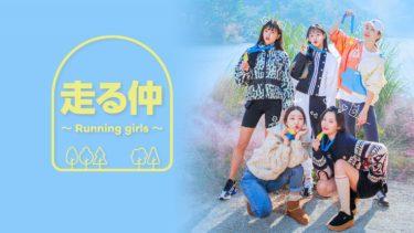 ユア(OH MY GIRL)&チョンハほか出演!「走る仲~ Running girls~ 」3月23日 日本初放送 決定