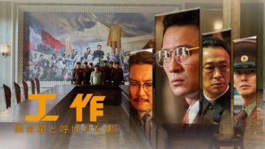 韓国で数々の映画賞を受賞した社会派サスペンス『工作 黒金星(ブラック・ヴィーナス)と呼ばれた男』2月1日(月)からHuluで独占配信