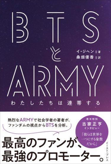 BTSの快挙と、そのファン「ARMY」の連帯を分析する翻訳書が発売。日本語版には古家正亨氏の特別インタビューも。