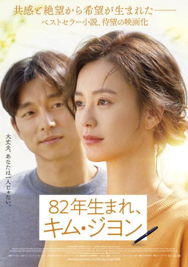 韓国で130万部突破!感動のベストセラー小説が映画化された話題作。「82年生まれ、キム・ジヨン」のBlu-ray&DVDが4月2日発売決定!