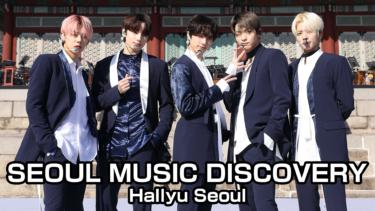 SUPER JUNIORら出演『2020 ASIA ARTIST AWARDS』、TXTら出演『SEOUL MUSIC DISCOVERY Hallyu Seoul』をU-NEXT独占で配信開始
