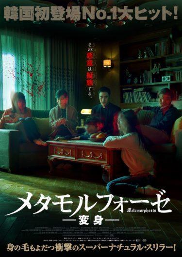 映画『メタモルフォーゼ/変身』1月22日公開決定!