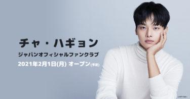 チャ・ハギョンジャパンオフィシャルファンクラブサイトオープン!