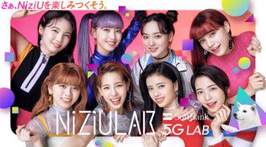 2月10日 NiziUがソフトバンク新CM出演で新ダンス披露!「NiziU LAB」も遂に始動!