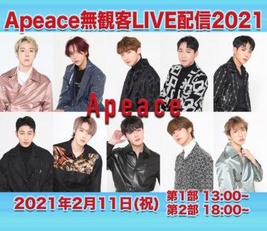 「Apeace無観客LIVE配信2021」2月11日に開催決定!グループ史上最長の「公演時間150分」に挑戦!