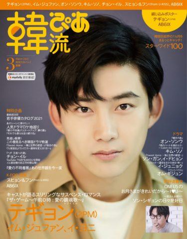 テギョン(2PM)が表紙&巻頭を飾る! 韓国エンタメ情報マガジン 『韓流ぴあ』 3 月号 2021 年 2 月 22 日(月)発売
