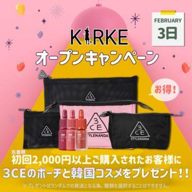 明日届く韓国コスメ 早くて安い!韓国コスメ通販サイト「キルケ」がオープン!初回購入者(先着順)へ人気ブランド3CEのポーチプレゼント♡