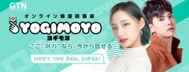 講師は韓国在住のネイティブスピーカー!韓国エンターテインメントで楽しく学べる♪オンライン韓国語講座「YOGIMOYO(ヨギモヨ)」がオープン!