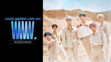2020年6月に開催されたASTRO初のオンラインコンサート「2020 ASTRO Live on WWW.」4月17日(土)21:00~Mnet初放送!