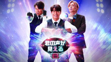 SUPER JUNIORイトゥクがMCを務める大人気の音楽推理プログラムのシリーズ第8弾! 「君の声が見える 8」4月18日より 日本初放送!