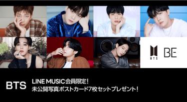 BTSの限定『未公開写真ポストカード7枚セット』が当たる!BTS「Blue & Grey」を聞いて、限定キャンペーンに参加しよう