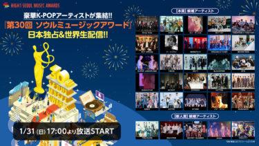 「おうちでK-POP音楽を楽しもう!」K-POPアーティストのニコ生番組を続々と放送決定!