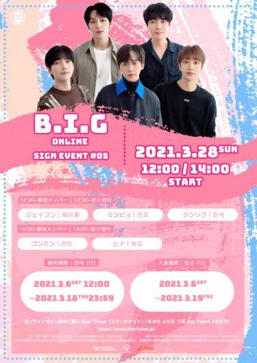 B.I.G(ビーアイジー)3月28日に第5回オンラインサイン会開催!視聴無料イベントも!