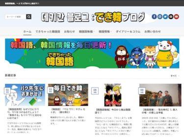 無料韓国語学習アプリ『できちゃった韓国語』の公式ブログが誕生!
