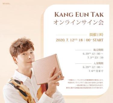 KANG EUN TAK(カン・ウンタク)オンラインサイン会開催決定!