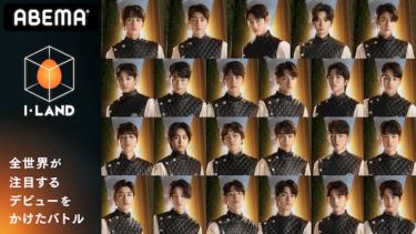 『I-LAND』グローバルアイドルとしてデビューする7人が決定 グループ名は「ENHYPEN(エンハイフン)」 日本からは圧倒的ダンスセンスを持つ14歳ニキが決定 世界トレンド1位獲得&日本トレンドに合計10個ランクインなど、SNSを席巻!